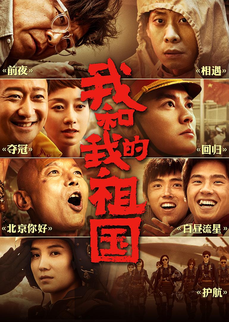 陈凯歌,张一白,管虎,薛晓路,徐峥,宁浩,文牧野_我和我的祖国