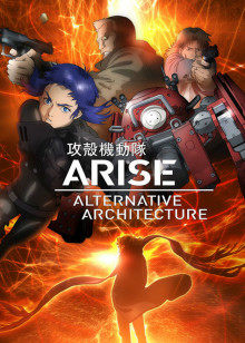 攻壳机动队ARISE ALTERNATIVE ARCHITECTURE