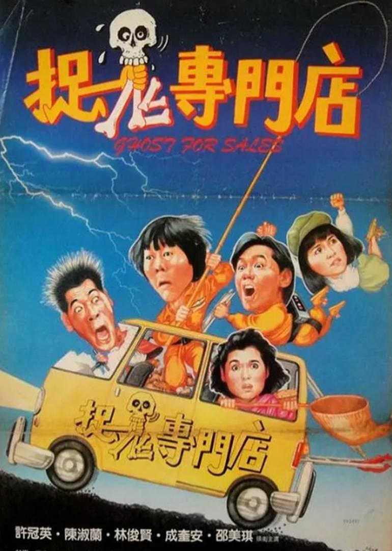 捉鬼专门店(粤语版)