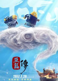 豆福传海报