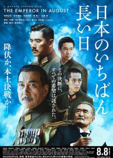 日本最长的一天- 高清在线观看- 腾讯视频2r-diy