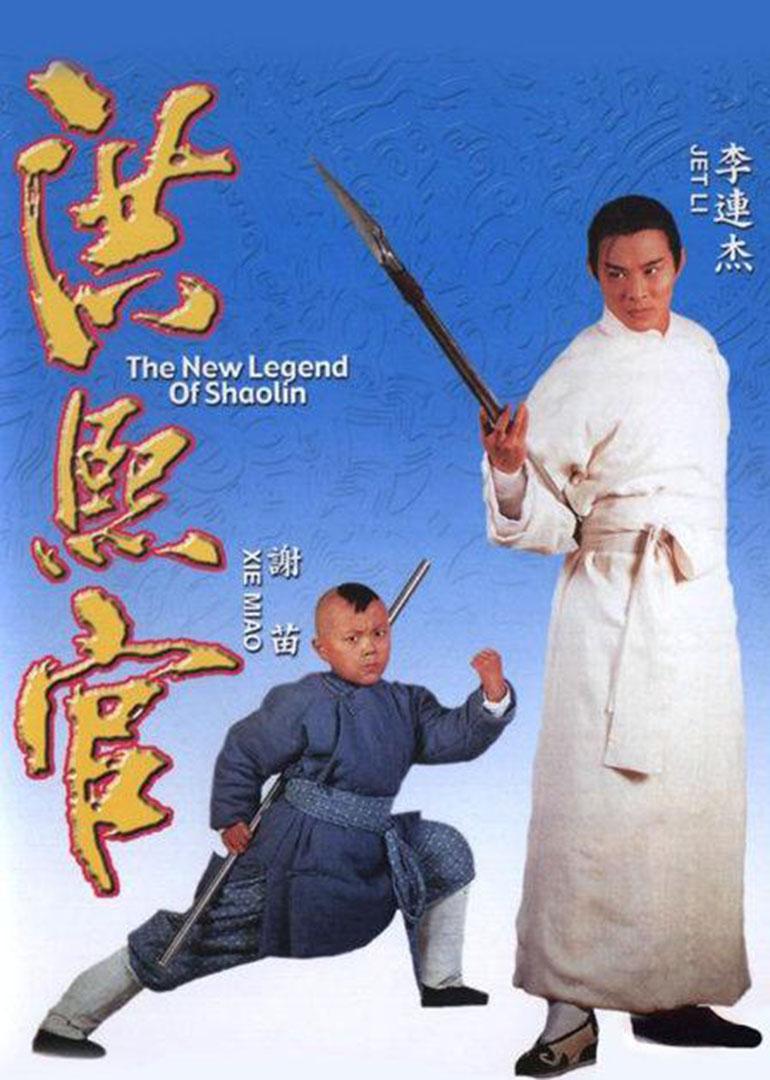 新少林五祖海报封面