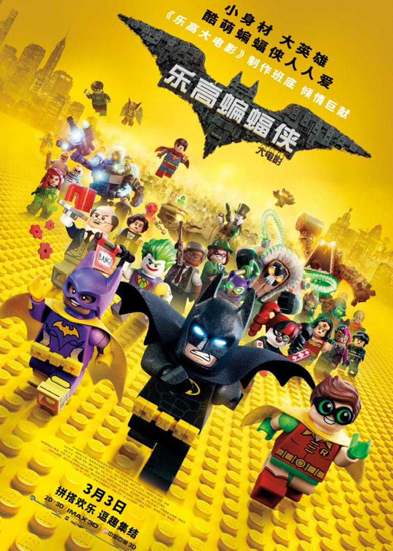 《乐高蝙蝠侠大电影》电影高清在线观看