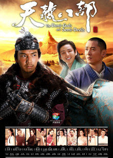 天龙八部[DVD版]