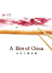 舌尖上的中国 第1季