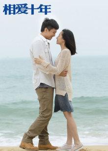 相爱十年[DVD版]