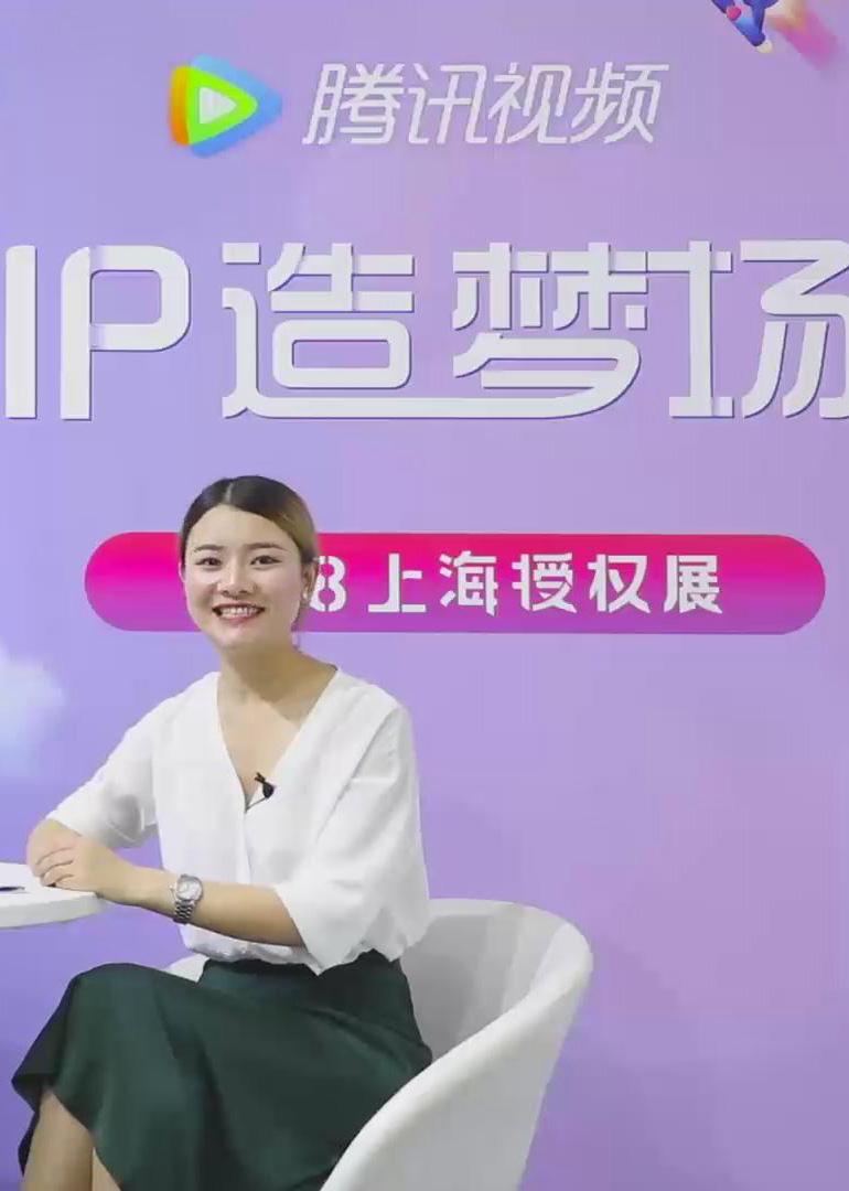 2018上海授权展