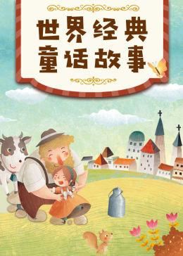 世界经典童话故事