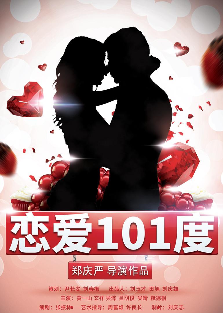 恋爱101度