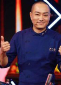 中国烹饪大师郝大厨