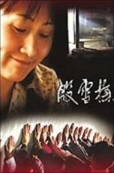 《殷雪梅》电影高清在线观看