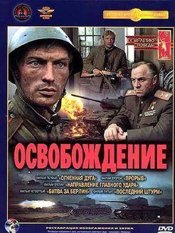 解放:柏林之战