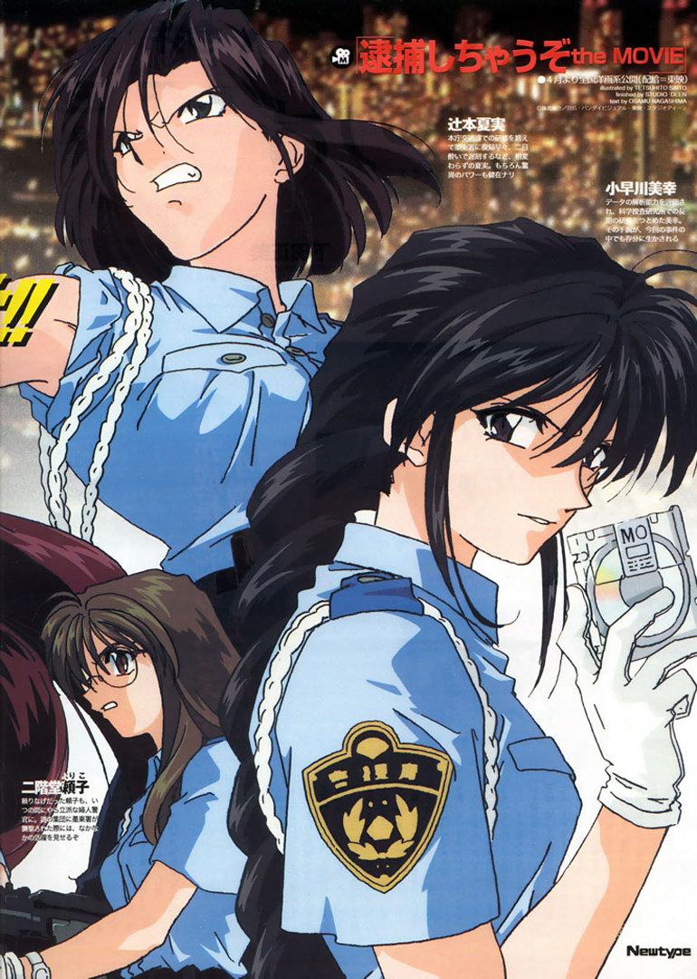 逮捕令OVA