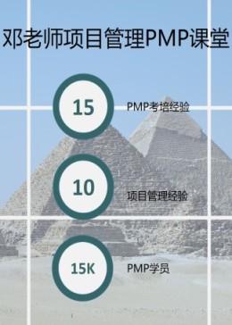 邓老师项目管理PMP课堂