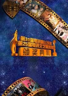 """第31届""""飞天奖""""暨第25届""""星光奖"""""""