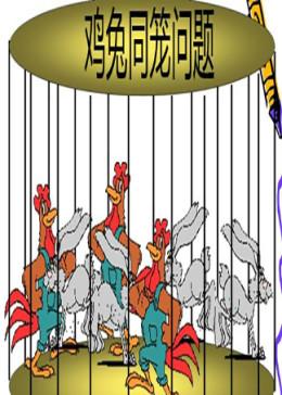 六年级数学上册 数学广角_鸡兔同笼Flash习题游戏