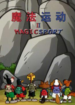 魔法运动2