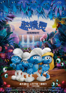 蓝精灵:寻找神秘村(国语版)