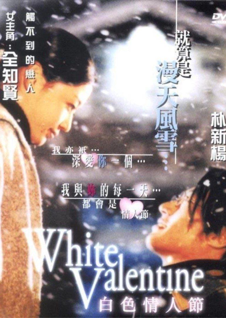 白色情人节