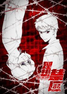 理想禁区 第1季 中文版