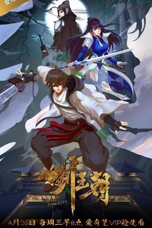 剑王朝第一季