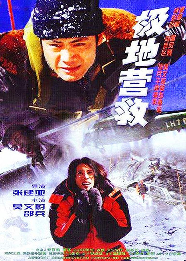《极地营救》电影高清在线观看