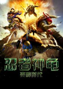 忍者神龟:变种时代