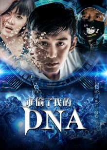 谁偷了我的DNA