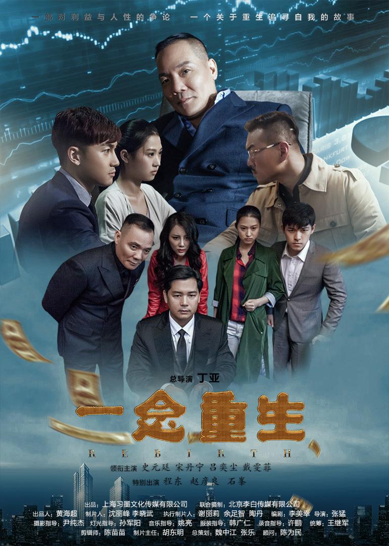 《一念重生》电影高清在线观看