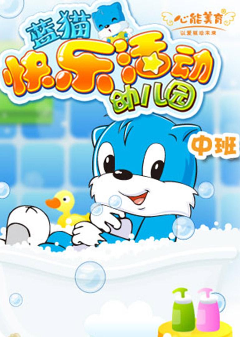 蓝猫快乐活动幼儿园之中班