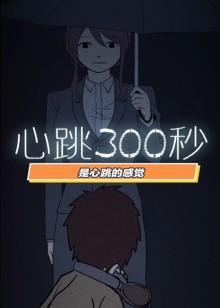 漫动画·心跳300秒