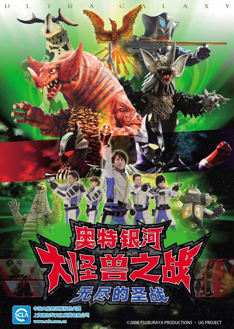 奥特银河 大怪兽之战 无尽的圣战 日语版