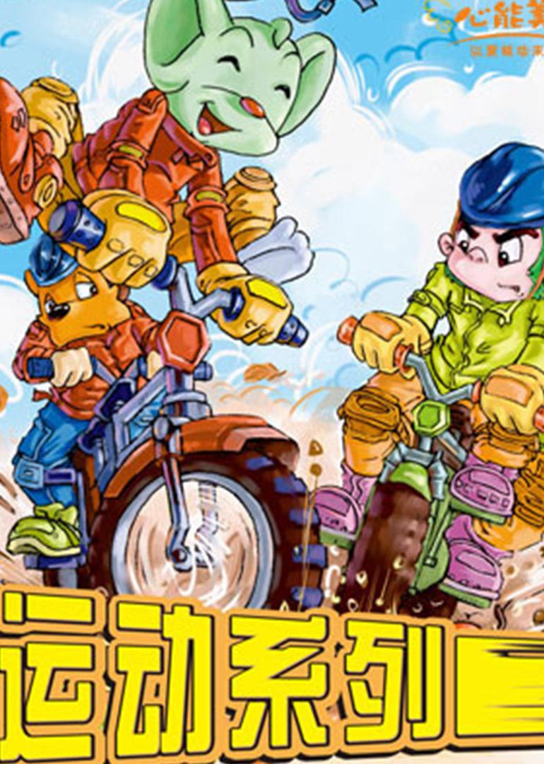 剧场动画之蓝猫淘气3000问-运动系列