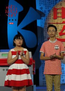 中国汉字听写大会 第3季