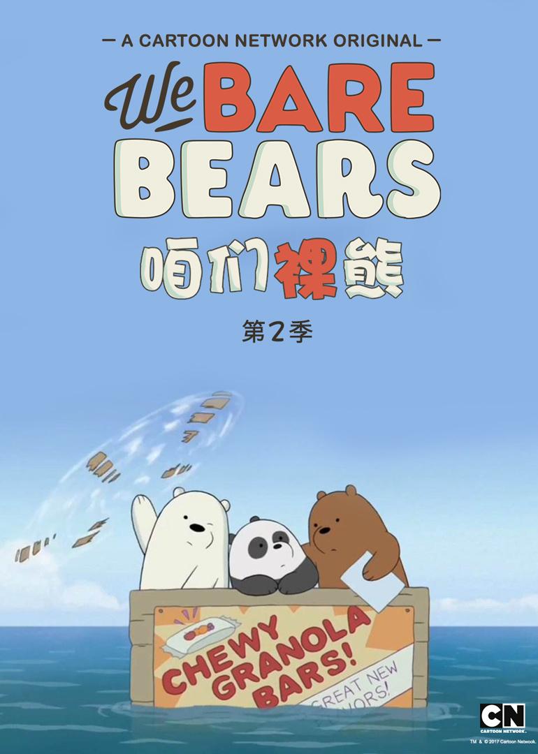 咱们裸熊 第二季 普通话版