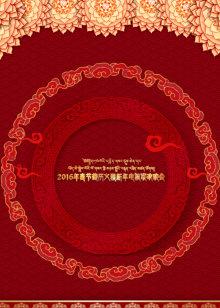 西藏网络春晚