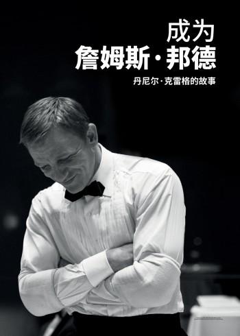 007:无暇赴死·纪录片