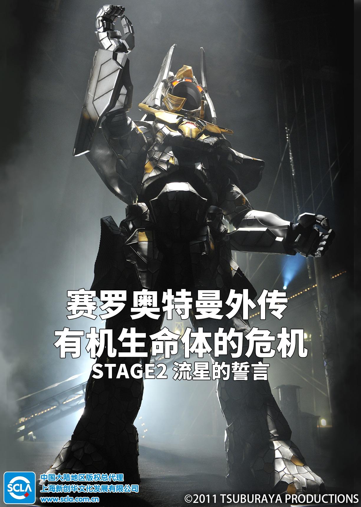赛罗奥特曼外传有机生命体的危机:stage2流星的誓言普通话版海报剧照