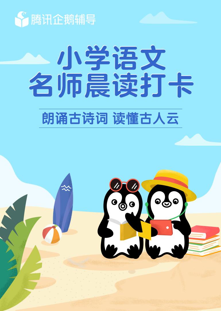 腾讯企鹅辅导语文名师晨读打卡