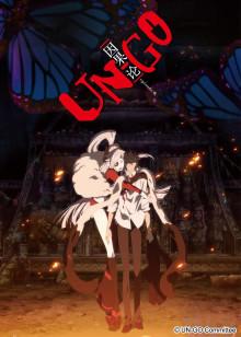 UN-GO episode: 0 因果论