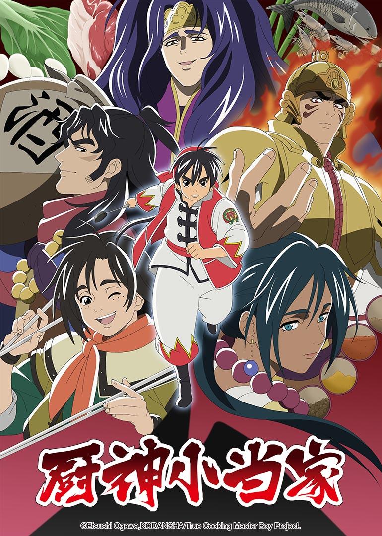 厨神小当家第二季日语版