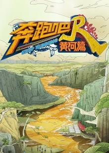 奔跑吧·黄河篇第二季