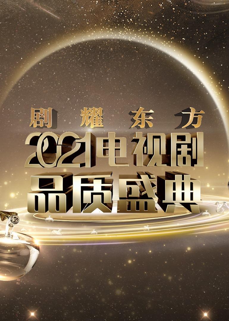 剧耀东方·2021电视剧品质盛典