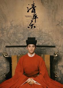 清平乐[DVD版]
