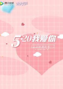 【迷妹专访】520鹅耐你