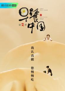 《早餐中国》第2季·纯享版