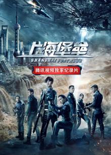 《上海堡垒》腾讯视频独家纪录片