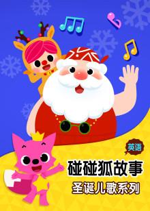 碰碰狐故事之圣诞儿歌系列 英文版