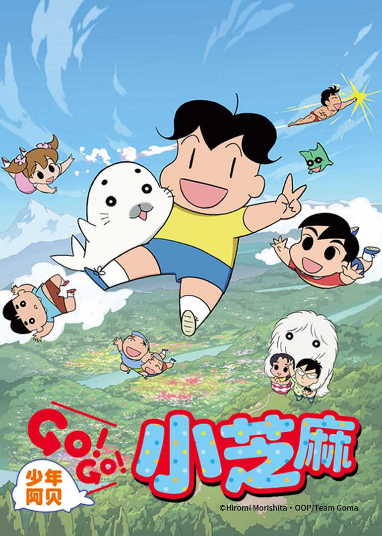 少年阿贝 GO!GO!小芝麻 第二季(日语)