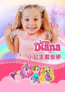 小公主戴安娜